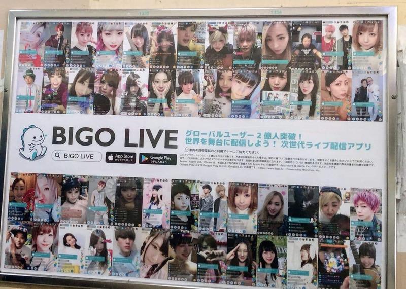 ビゴライブの駅構内広告ポスター