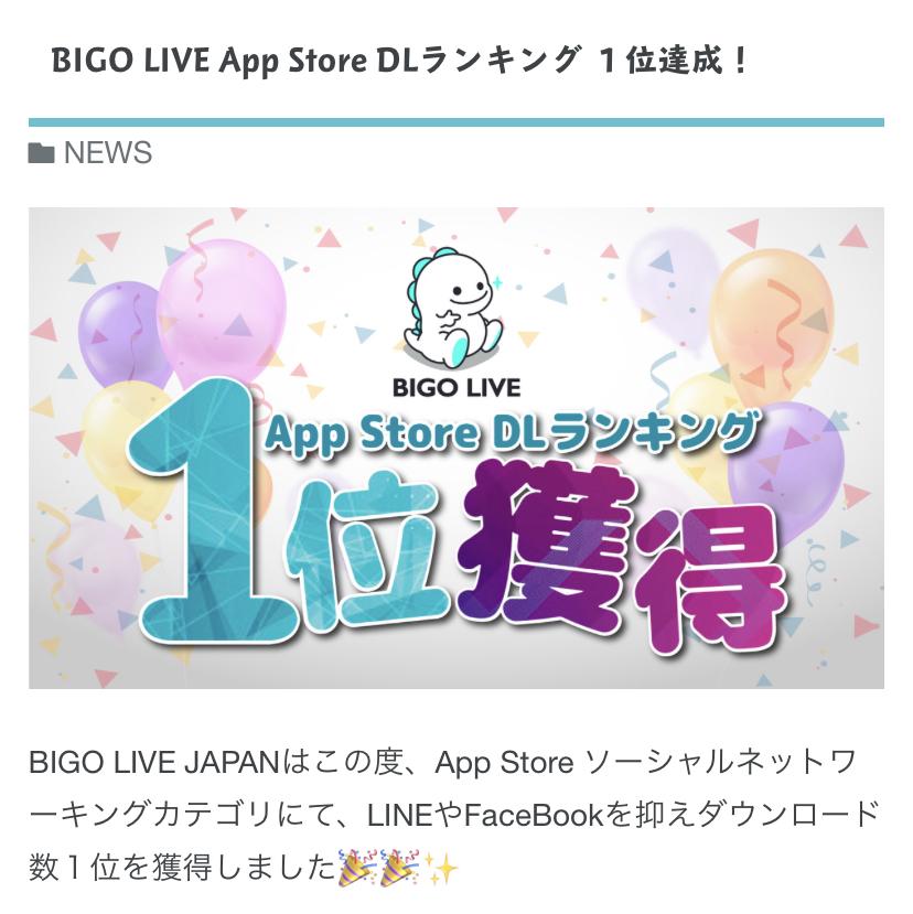 ビゴがアプリDLで1位獲得